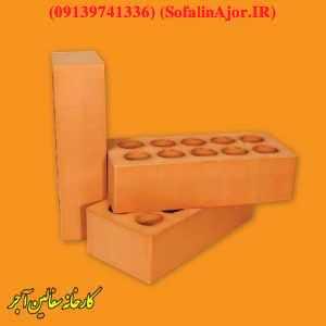 قیمت روز آجر 10 سوراخه 09135145464
