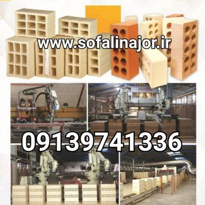کارخانه اجر سفال اصفهان وطن (09139741336)